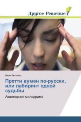 Pretti vumen po-russki, ili labirint odnoj sud'by, Lidiya Bettakki