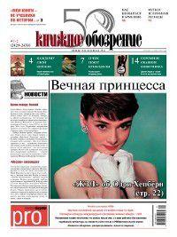 Книжное обозрение (с приложением PRO) №01-02/2016
