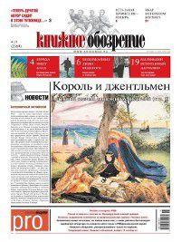 Книжное обозрение (с приложением PRO) №19/2013