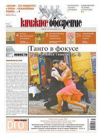 Книжное обозрение (с приложением PRO) №22/2012