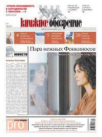Книжное обозрение (с приложением PRO) №7/2012