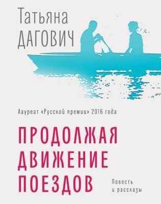 Prodolzhaya dvizhenie poezdov, Tat'yana Dagovich