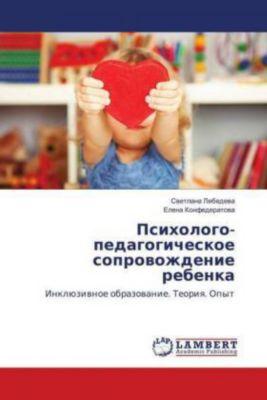 Psihologo-pedagogicheskoe soprovozhdenie rebenka, Svetlana Lebedeva, Elena Konfederatova