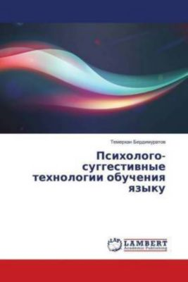 Psihologo-suggestivnye tehnologii obucheniya yazyku, Temerhan Berdimuratov