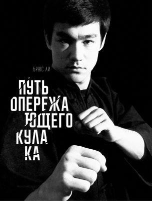 Put' operezhayushchego kulaka, Bryus Li