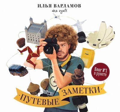 Putevye zametki, Il'ya Varlamov