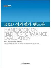 R&D 성과평가 핸드북, 박성민 외