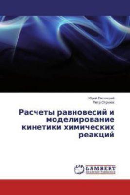 Raschety ravnovesij i modelirovanie kinetiki himicheskih reakcij, Jurij Pyatnickij, Petr Strizhak