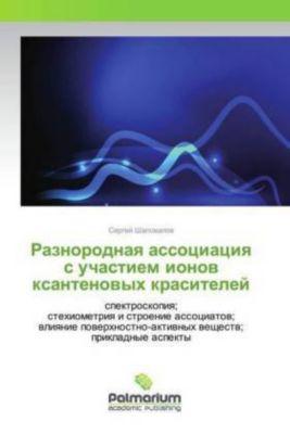 Raznorodnaya associaciya s uchastiem ionov xantenovyh krasitelej, Sergej Shapovalov