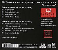 Razumovsky Quartette - Produktdetailbild 1