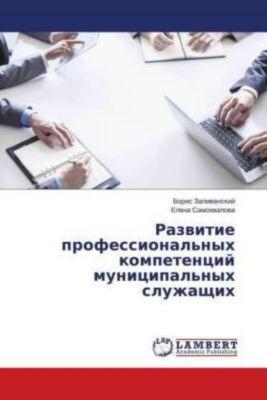 Razvitie professional'nyh kompetencij municipal'nyh sluzhashhih, Boris Zalivanskij, Elena Samohvalova