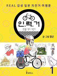 REAL감성 일본자전거 여행툰_인력거1편, 열군(최종열)
