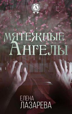 Rebellious Angels, Yelena Lazareva