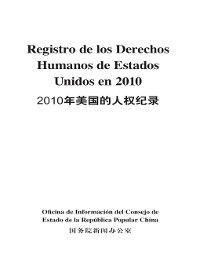 Registro de derechos humanos de USA 2010(2011年美国的人权纪录), The State Council Information Office of the People's Republic of China