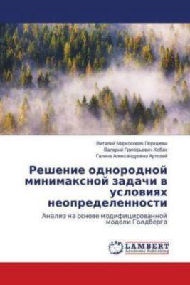 Reshenie odnorodnoj minimaxnoj zadachi v usloviyah neopredelennosti, Vitalij Markosovich Porksheyan, Galina Alexandrovna Artozej