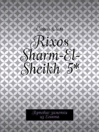 Rixos Sharm-El-Sheikh 5*. Путевые заметки изЕгипта, Саша Сим