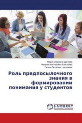 Rol' predposylochnogo znaniya v formirovanii ponimaniya u studentov, Mariya Igorevna Shheglova, Nataliya Viktorovna Balysheva, Galina Petrovna Nikolaeva