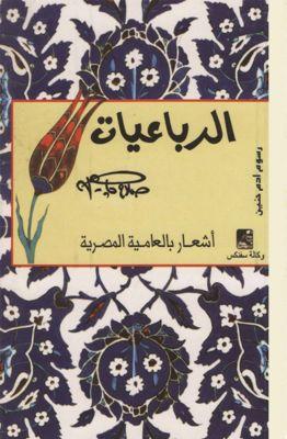 Rubayat Salah Jaheen (Arabic Version), Salah Jaheen