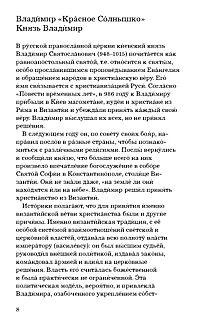 Russische Persönlichkeiten - Produktdetailbild 3