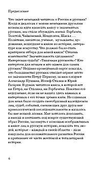 Russische Persönlichkeiten - Produktdetailbild 2