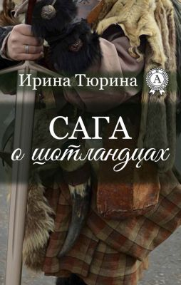 Saga of the Scots, Irina Tyurina