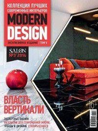 SALON de LUXE. Спецвыпуск журнала SALON-interior. №03/2014, ИД «Бурда»