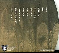 Sanqiandaqianshijie - Produktdetailbild 1