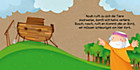 Sassi - Die Arche Noah - 3D-Riesenpuzzle und Buch - Produktdetailbild 2