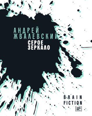 Seroe zerkalo : povesti i rasskazy, Andrey Zhvalevskiy