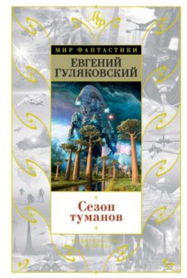 Sezon tumanov, Evgenij Gulyakovskij