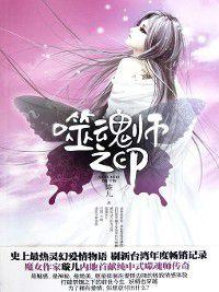 噬魂师之印 Shi hun shi zhi yin, Xuan Er