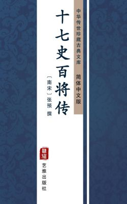 Shi Qi Shi Bai Jiang(Simplified Chinese Edition)