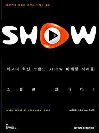 쇼(SHOW) - 스토리로 배우는 경제경영 시리즈, 김성민, 유창조, 안광호