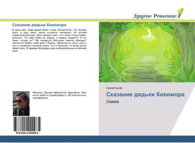 Skazanie dyad'ki Kikimora, Sergej Sychev