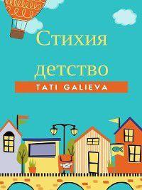 Стихия – детство. Забавные стихи от автора проекта Skazkolive, Tati Galieva