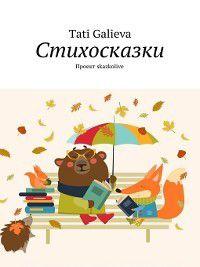 Стихосказки. Проект skazkolive, Tati Galieva