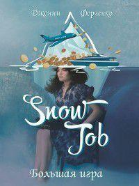 Snow Job. Большая игра, Дженни Ферченко