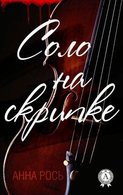 Solo on Violin, Anna Ros'