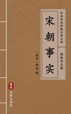 Song Chao Shi Shi(Simplified Chinese Edition)