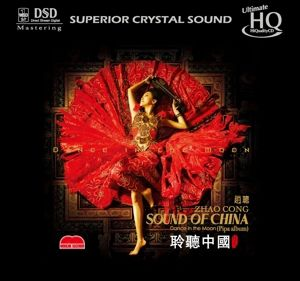 Sound Of China-Uhqcd, Zhao Cong
