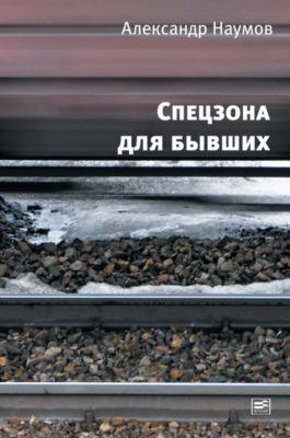 Spetszona dlya byvshih, Aleksandr Naumov