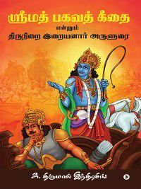 Srimad Bhagavath Geethai Ennum Thirunirai Iraiyanaar Arulurai, A. Thirumal Indrasingh