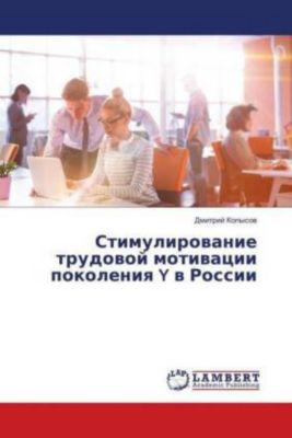 Stimulirovanie trudovoj motivacii pokoleniya Y v Rossii, Dmitrij Kopysov