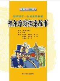 福尔摩斯探案故事(Stories of Sherlock Homles)