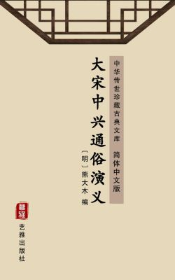 Stories of the Past Ages in Zhongxing of Song Dynasty(Simplified Chinese Edition)