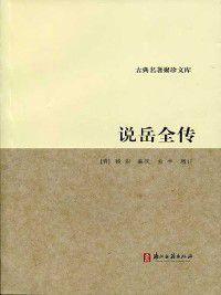 说岳全传(Stories of Yue Fei)