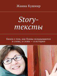 Story-тексты. Книга отом, как буквы складываются вслова, аслова– вистории, Жанна Кушнир