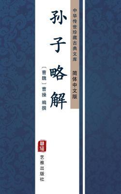 Sun Zi Lue Yao(Simplified Chinese Edition)
