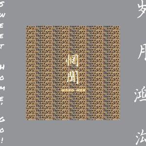 Sweet Home,Go! (Vinyl), Wang Wen