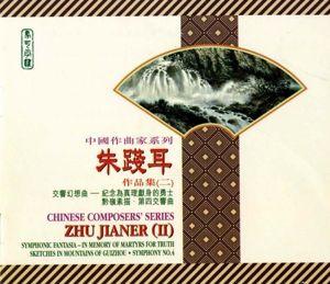 Symph. Fantasie/sinfonie 4/+, Cao Peng, Shanghai Po